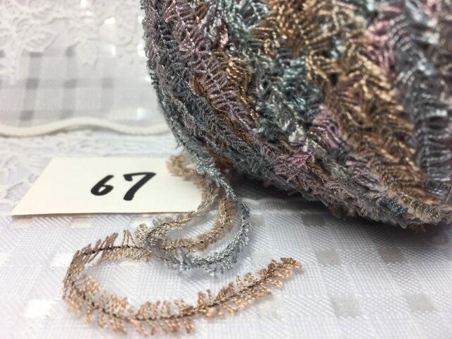 67手染め糸♬80g段染めヒラヒラフェザーヤーンの画像1枚目