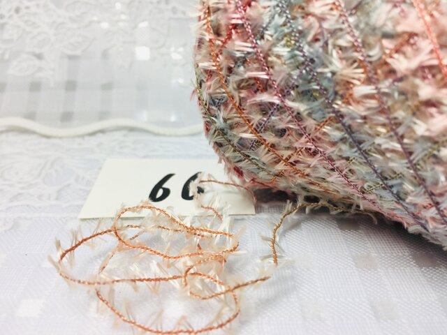 66手染め糸♬段染め細いヒラヒラフェザーヤーンの画像1枚目