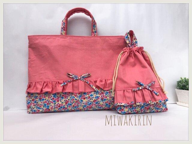 ファスナーのレッスンバッグとシューズケース・ピンクの画像1枚目
