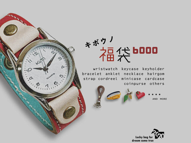 2020わがまま叶えるすごい福袋☆HAPPY BAG「キボウノ福袋」¥12000相当~リクエスト可能の画像1枚目