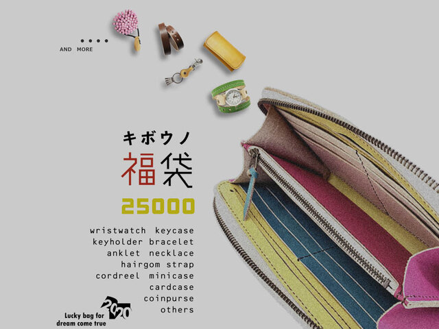 2020わがまま叶えるすごい福袋☆HAPPY BAG「キボウノ福袋」¥50000相当~リクエスト可能の画像1枚目