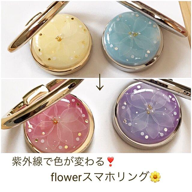 再販✖️6♫選べる2カラー!紫外線で色が変わる☆flowerスマホリングの画像1枚目