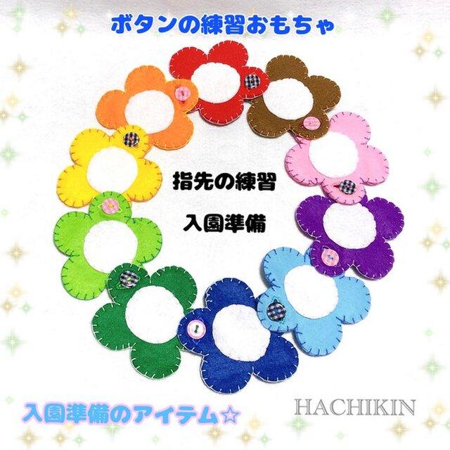 【送料込】新料金☆ボタンの練習☆10色の花☆知育の画像1枚目
