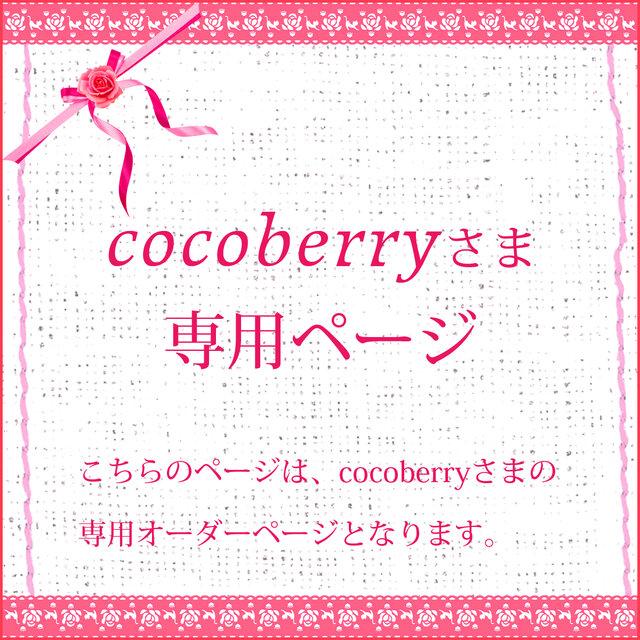 cocoberryさま専用ページの画像1枚目