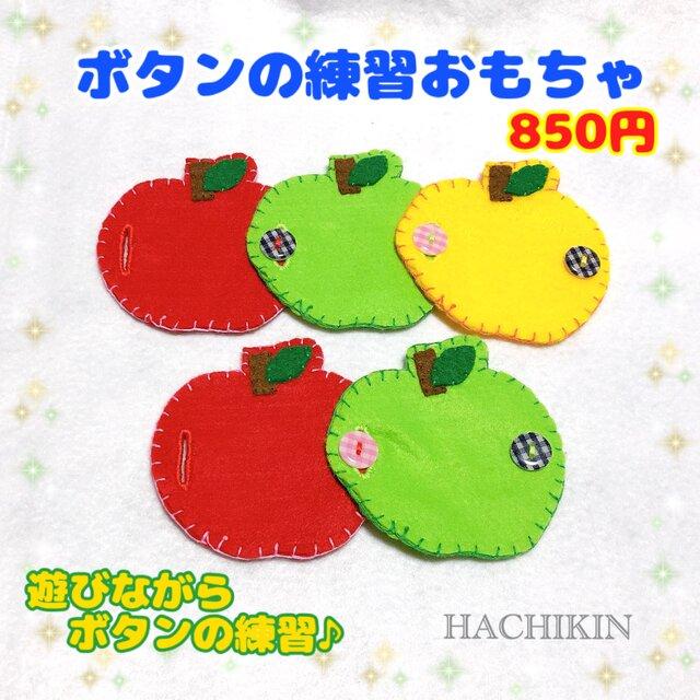 【送料込】新シリーズ☆ボタンつなぎ☆りんご5個☆手作りおもちゃの画像1枚目