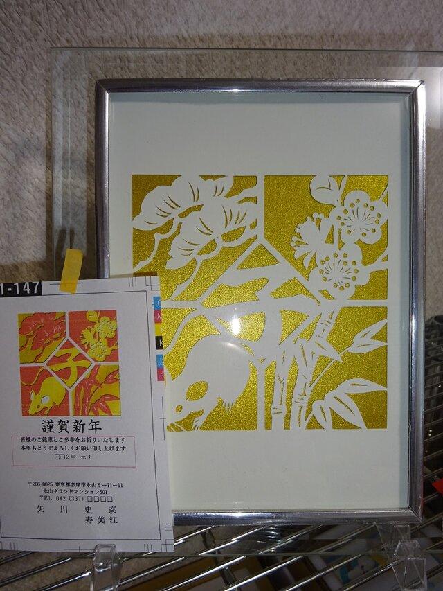 年賀状原画「干支 子」17の画像1枚目