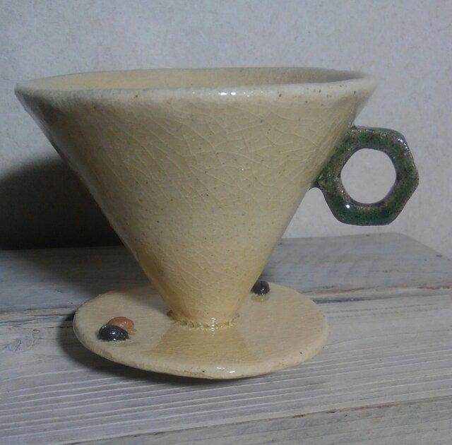 コーヒードリッパー(円すい型 手びねり)1~2人用の画像1枚目