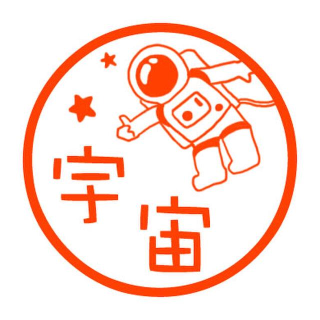 宇宙飛行士 認め印の画像1枚目