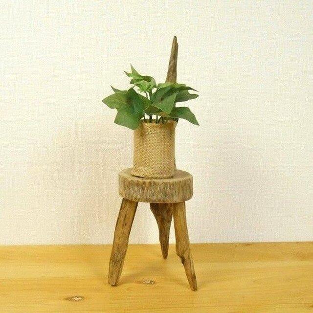 【温泉流木】らせんに鋭く伸びる流木枝とかわいい丸太の椅子型スタンド飾り台 花台 流木インテリアの画像1枚目