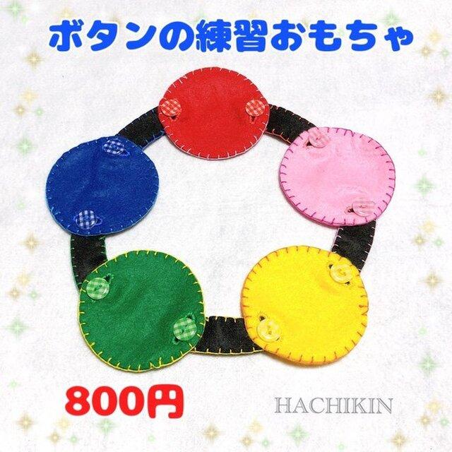 【送料込】手作り☆知育おもちゃ☆ボタンつなぎ☆5色の丸の画像1枚目