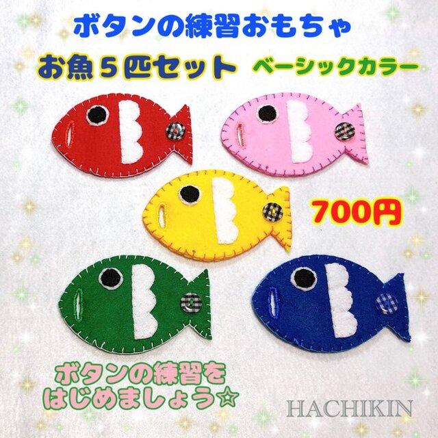 【送料込】ボタンつなぎ☆お魚さん5匹☆ベーシックカラーの画像1枚目