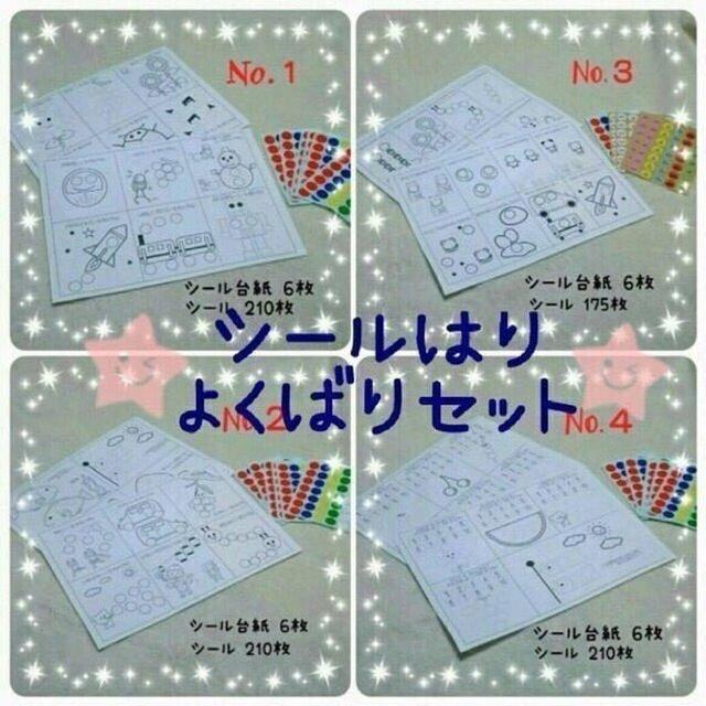 【送料込】シール貼り☆ぬりえ☆指先の練習☆知育の画像1枚目