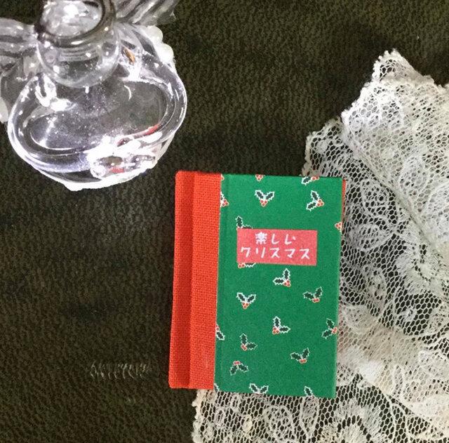 豆本ブローチ 楽しいクリスマスの画像1枚目