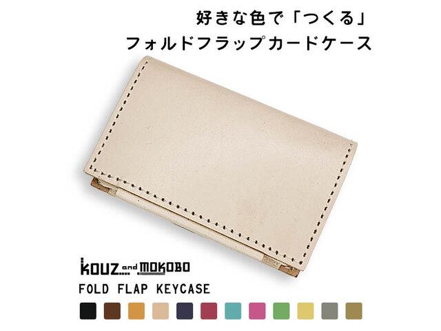 ▲FOLD 個性をつくる2つ折り名刺入れをカスタム「フォルドフラップ カードケース」たっぷり収納(FFC-CUSTOM)の画像1枚目
