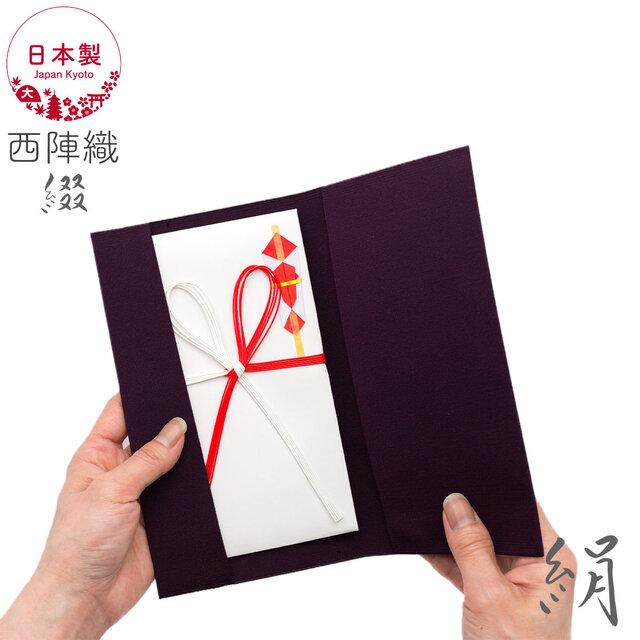 ふくさ 慶弔両用 紫 袱紗 結婚式 葬式 両用 日本製 西陣織 綴 シルク100% 斜め差込口の画像1枚目