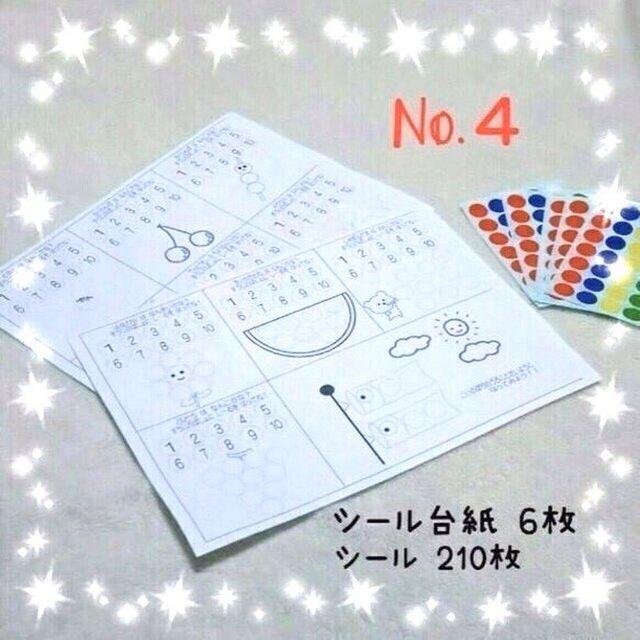 【送料込】3歳☆4歳☆シール貼り☆数をかぞえてみようの画像1枚目