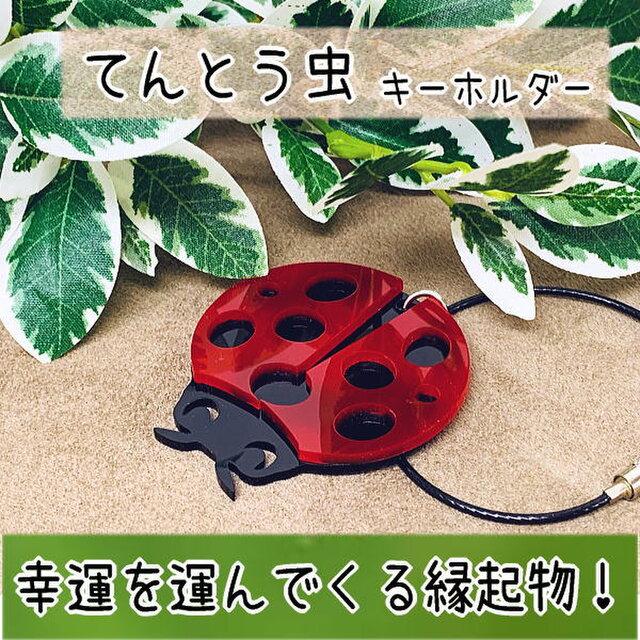 【送料無料】てんとう虫 キーホルダー かわいい・幸運・縁起物シリーズの画像1枚目