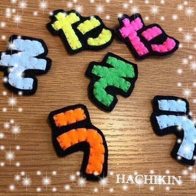 【送料込】入園準備スタート☆手作りワッペン☆名前☆文字☆ひらがなの画像1枚目
