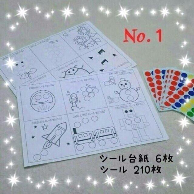 【送料込】指先の練習☆シール貼り☆ぬりえ☆知育の画像1枚目