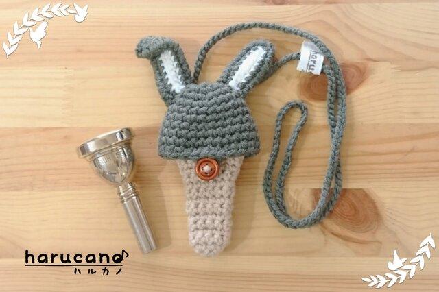 トロンボーン マウスピースケース(毛糸) 折れ耳ウサギ【グレー】首掛け用の画像1枚目