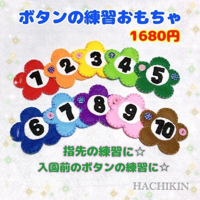 【送料込】数字と色☆ボタンつなぎ☆手作り☆知育おもちゃの画像1枚目