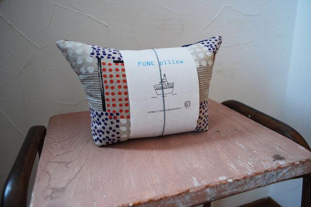 小さい船枕『FUNE』91の画像1枚目