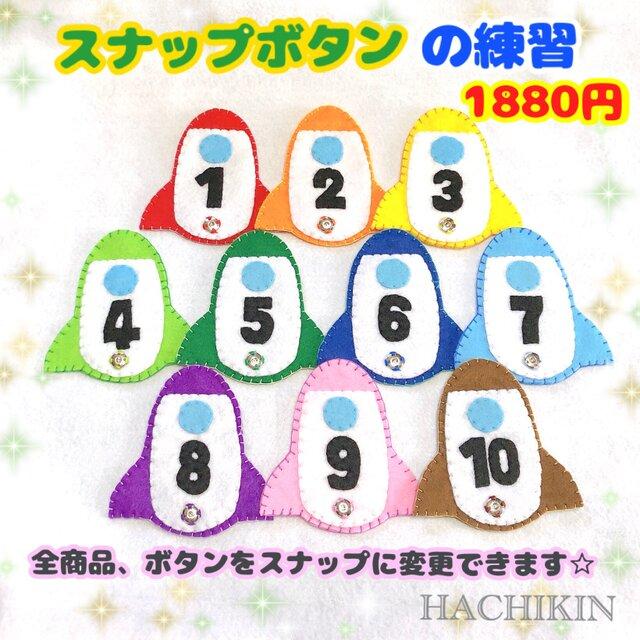 【送料込】スナップボタンの練習☆手作り☆知育おもちゃの画像1枚目