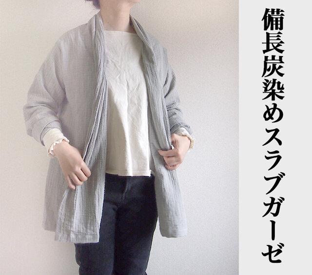 【受注製作】炭染めガーゼのローブジャケットの画像1枚目