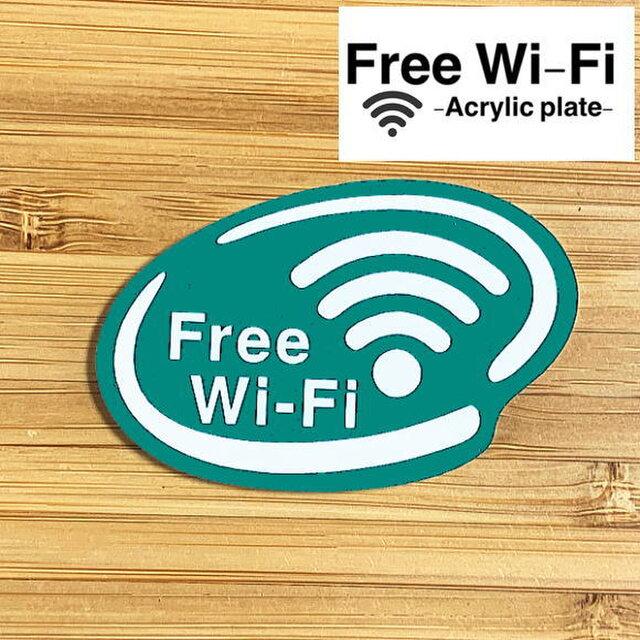 【送料無料】Free Wi-Fi アクリルプレート【グリーン】店舗向けサインプレートの画像1枚目