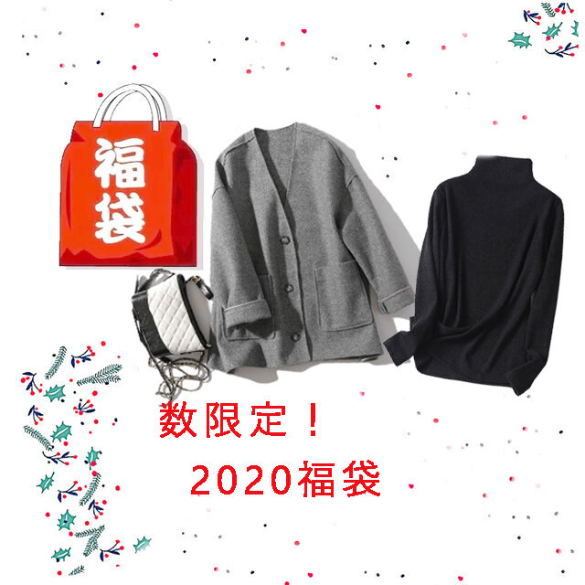★2020福袋★送料無料★数限定★超お得な二点セット ウールアウター+コットンニットの画像1枚目