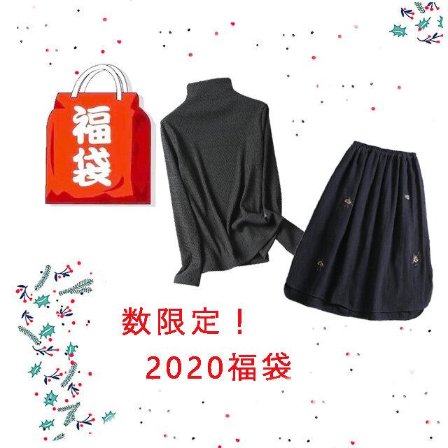 ★2020福袋★送料無料★数限定★超お得な二点セット コットンニット+刺繍入りスカート の画像1枚目