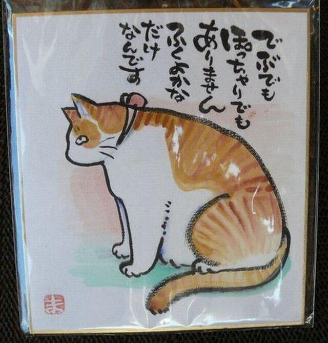 可愛い動物イラストにオモシロ文言入り色紙(小)の画像1枚目