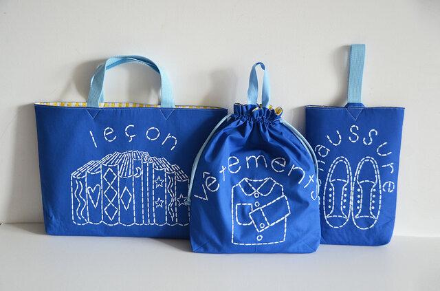 入園入学準備バッグ3点セット ブルー ご入園、ご入学のお祝いに 名入れ無料の画像1枚目