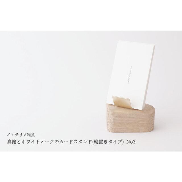 真鍮とホワイトオークのカードスタンド(縦置きタイプ) No3の画像1枚目