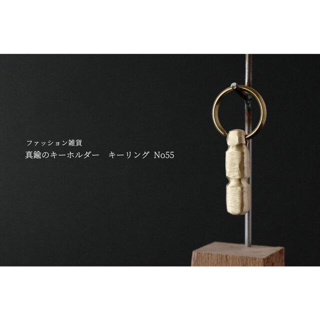 真鍮のキーホルダー / キーリング  No55の画像1枚目