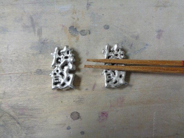 箸置き 焼飯の画像1枚目