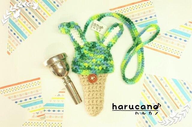 トロンボーン マウスピースケース(毛糸) 折れ耳ウサギ【グリーンmix色】首掛け用の画像1枚目