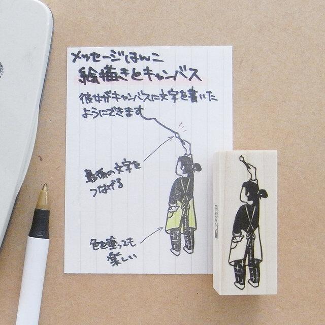 文字書きはんこ 絵描きとキャンバスの画像1枚目