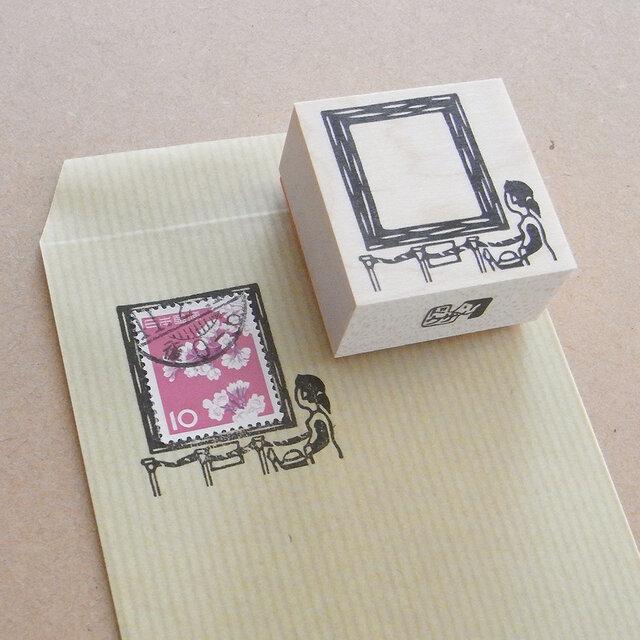切手枠はんこ 美術観賞の画像1枚目