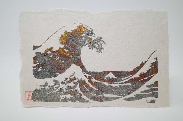 ギルディング和紙葉書 波と富士 黄混合箔の画像1枚目