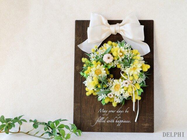 ミモザとデージーのデザインボードアレンジリース【アーティフィシャルフラワー】新築祝い ご結婚祝い 開店祝いの画像1枚目