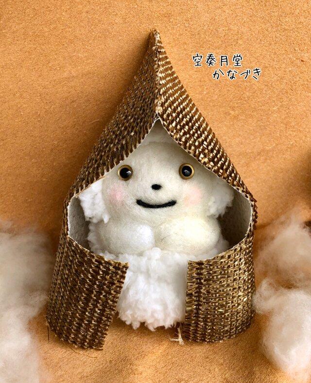 ほっこり妖怪 雪ん子の画像1枚目