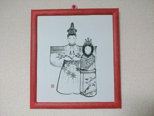 墨の絵「雛の笑み」(インテリア)の画像1枚目