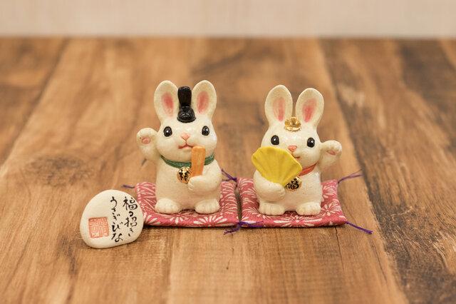 福々招きうさぎびな ウサギのお雛様人形の画像1枚目