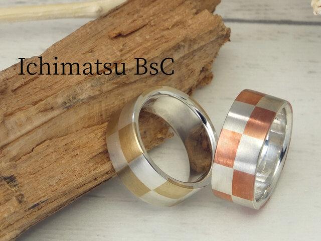 <送料無料>R-IchimatsuR  銀と真鍮、銅の市松文様平打ちリング レギュラーサイズ<真鍮または銅を選択可>の画像1枚目