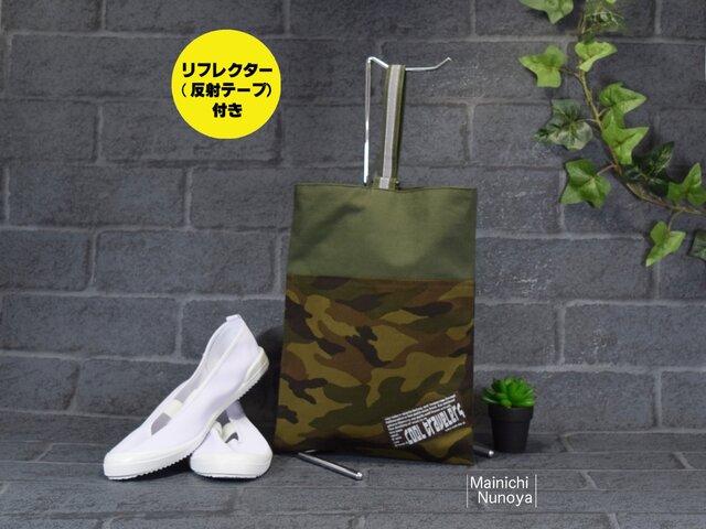 【リフレクター付き】迷彩柄(カモフラ)のシューズバッグ:カーキの画像1枚目