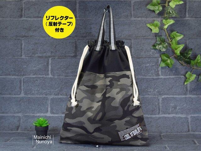 【リフレクター付き】迷彩柄(カモフラ)の着替え袋:ブラックの画像1枚目