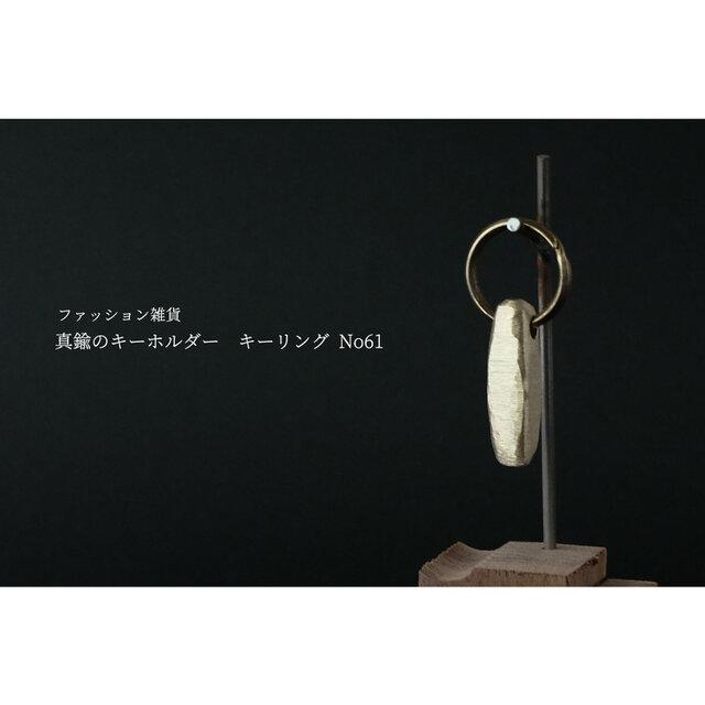 真鍮のキーホルダー / キーリング  No61の画像1枚目