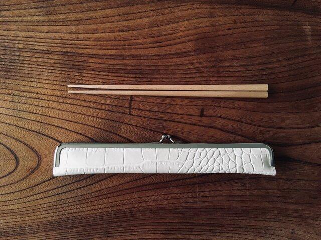 大人の箸ケース24cm/本革クロコ型押し(ツヤ)/プチギフトにの画像1枚目