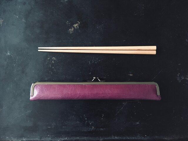 大人の箸ケース24cm/本革ピアニーパープル(ツヤ)/プチギフトにの画像1枚目